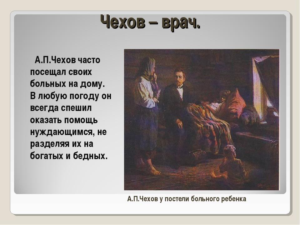 Чехов – врач. А.П.Чехов часто посещал своих больных на дому. В любую погоду о...