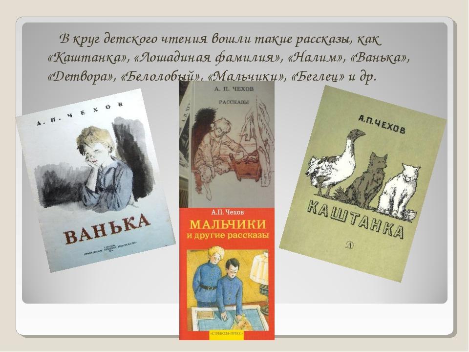 В круг детского чтения вошли такие рассказы, как «Каштанка», «Лошадиная фами...