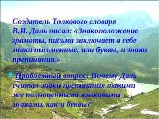 Создатель Толкового словаря В.И. Даль писал: «Знакоположение грамоты, письма