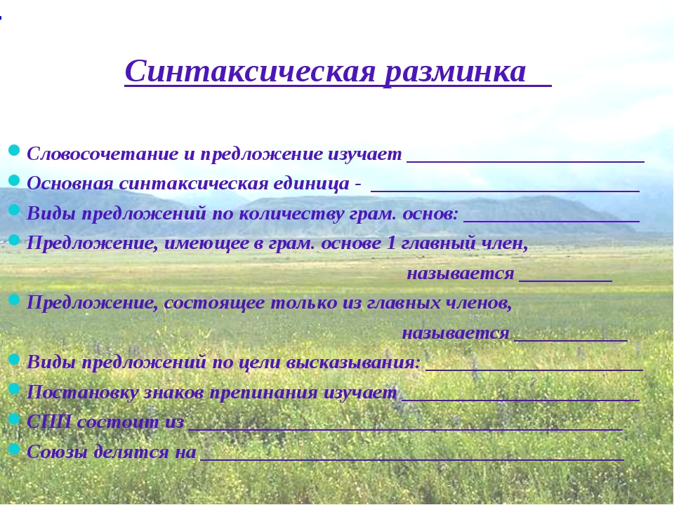 Синтаксическая разминка Словосочетание и предложение изучает ________________...
