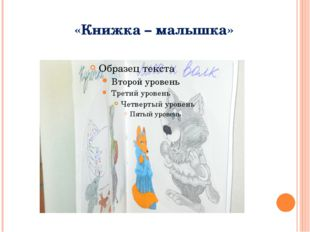 «Книжка – малышка»