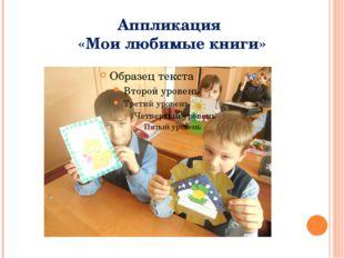 Аппликация «Мои любимые книги»