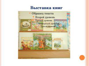 Выставка книг