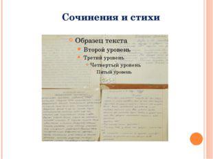 Сочинения и стихи