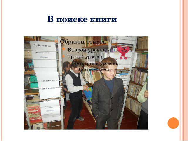 В поиске книги