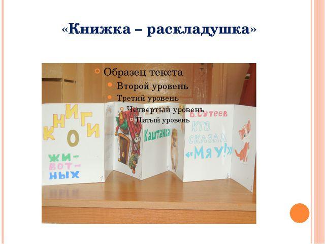 «Книжка – раскладушка»