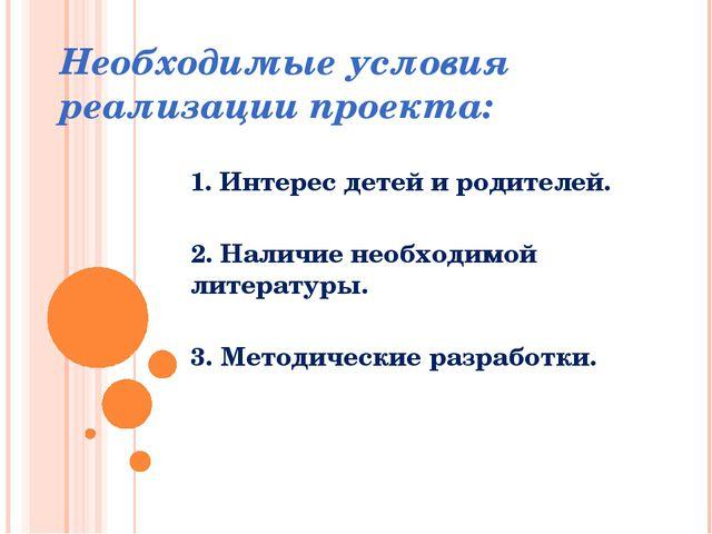 Необходимые условия реализации проекта: 1. Интерес детей и родителей. 2. Нали...