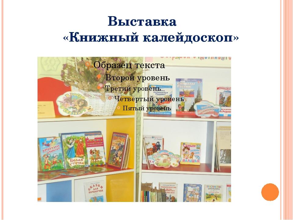 Выставка «Книжный калейдоскоп»