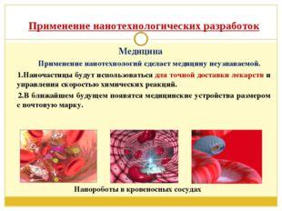 Применение нанотехнологических разработок Медицина Применение нанотехнологий