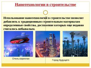 Нанотехнологии в строительстве Город будущего Отель аэроплан Использование на