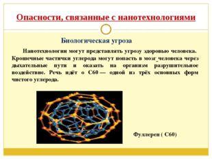 Опасности, связанные с нанотехнологиями Биологическая угроза Нанотехнологии м