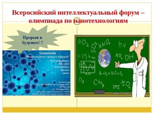 Всеросийский интеллектуальный форум – олимпиада по нанотехнологиям Прорыв в б