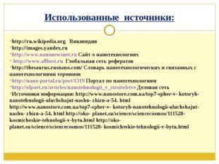 Использованные источники: http://ru.wikipedia.org Википедия http://images.yan