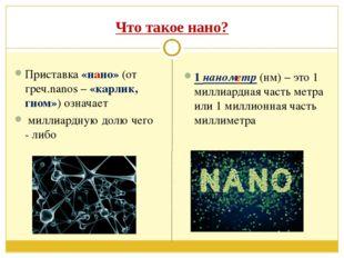 Что такое нано? Приставка «нано» (от греч.nanos – «карлик, гном») означает ми