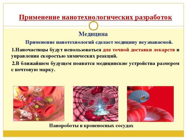 Применение нанотехнологических разработок Медицина Применение нанотехнологий...
