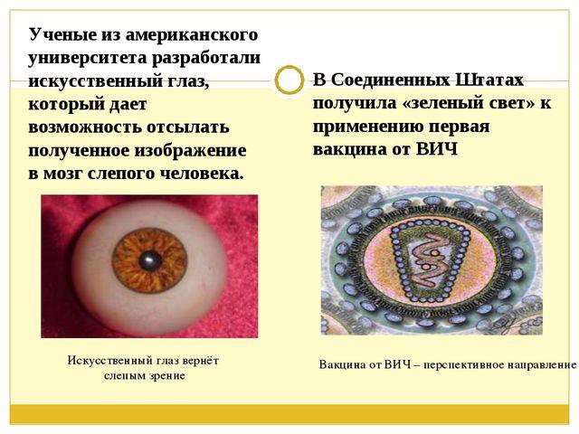 Искусственный глаз вернёт слепым зрение Вакцина от ВИЧ – перспективное направ...