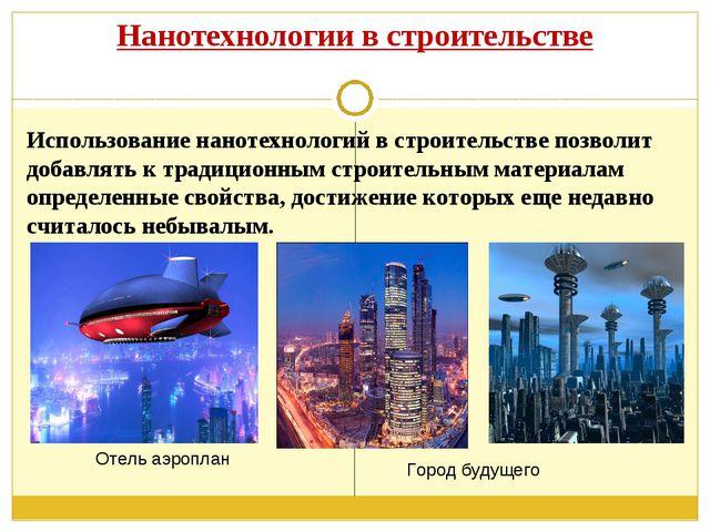 Нанотехнологии в строительстве Город будущего Отель аэроплан Использование на...