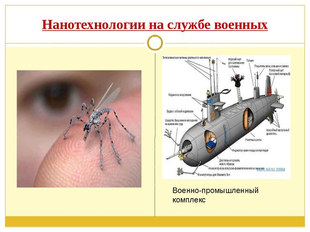 Нанотехнологии на службе военных Военно-промышленный комплекс