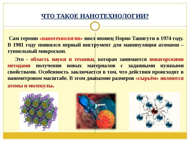 ЧТО ТАКОЕ НАНОТЕХНОЛОГИИ? Сам термин «нанотехнология» ввел японец Норио Таниг...