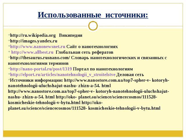 Использованные источники: http://ru.wikipedia.org Википедия http://images.yan...