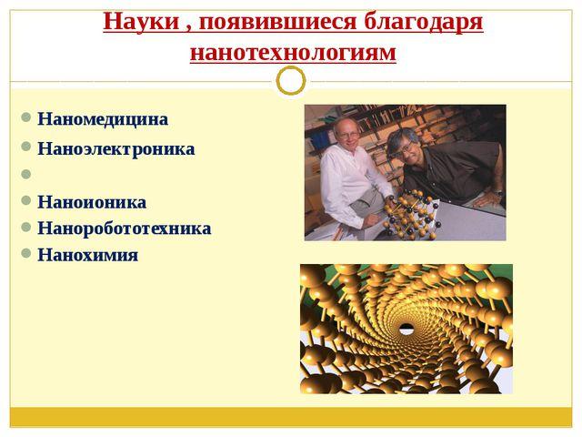 Наномедицина Наноэлектроника Наноинжене́рия Наноионика Наноробототехника Нано...
