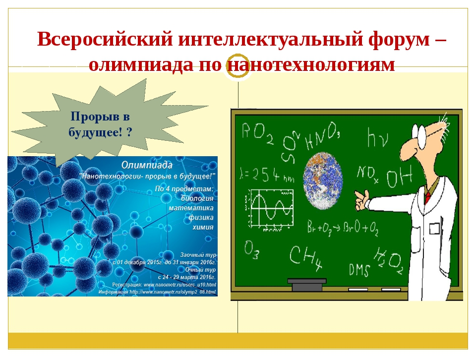 Всеросийский интеллектуальный форум – олимпиада по нанотехнологиям Прорыв в б...