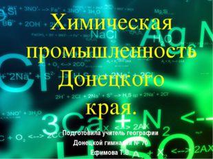 Химическая промышленность Донецкого края. Подготовила учитель географии Донец