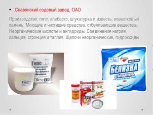 Славянский содовый завод, ОАО Производство: гипс, алебастр, штукатурка и изве