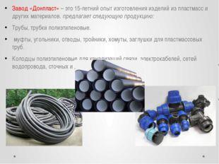 Завод «Донпласт» – это 15-летний опыт изготовления изделий из пластмасс и дру