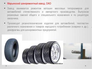 Марьинский шиноремонтный завод, ОАО Завод занимается ремонтом автошин массовы