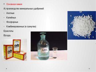 Основная химия А) производство минеральных удобрений Азотных Калийных Фосфорн