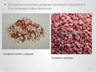 Фосфатные и калийные удобрения производят в Мариуполе и Константиновке (сырье
