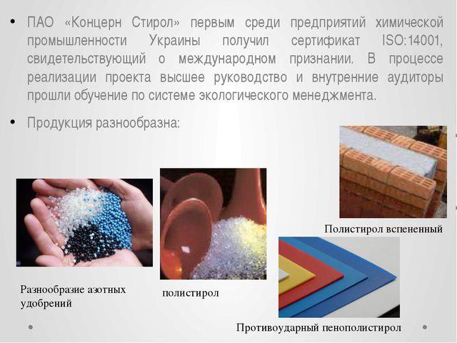 ПАО «Концерн Стирол» первым среди предприятий химической промышленности Украи...