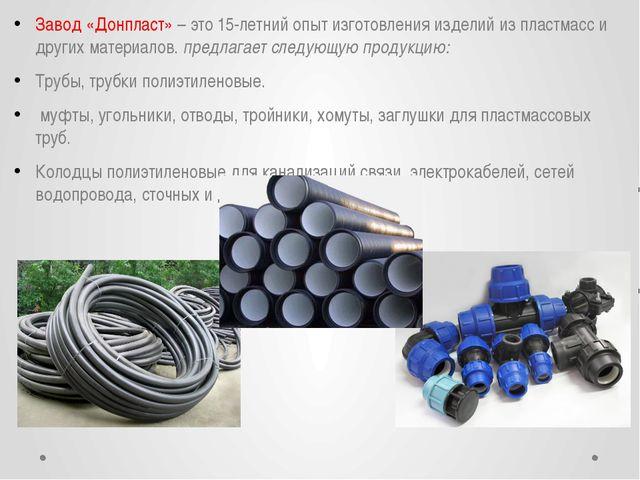 Завод «Донпласт» – это 15-летний опыт изготовления изделий из пластмасс и дру...