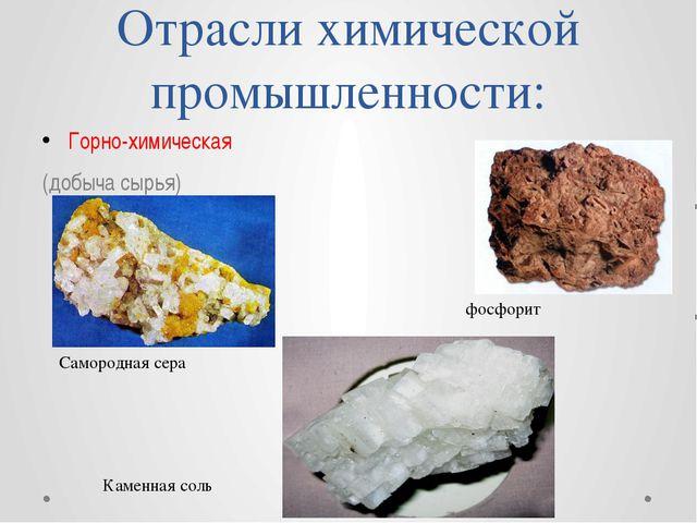 Отрасли химической промышленности: Горно-химическая (добыча сырья) Самородная...