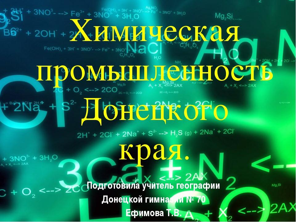 Химическая промышленность Донецкого края. Подготовила учитель географии Донец...