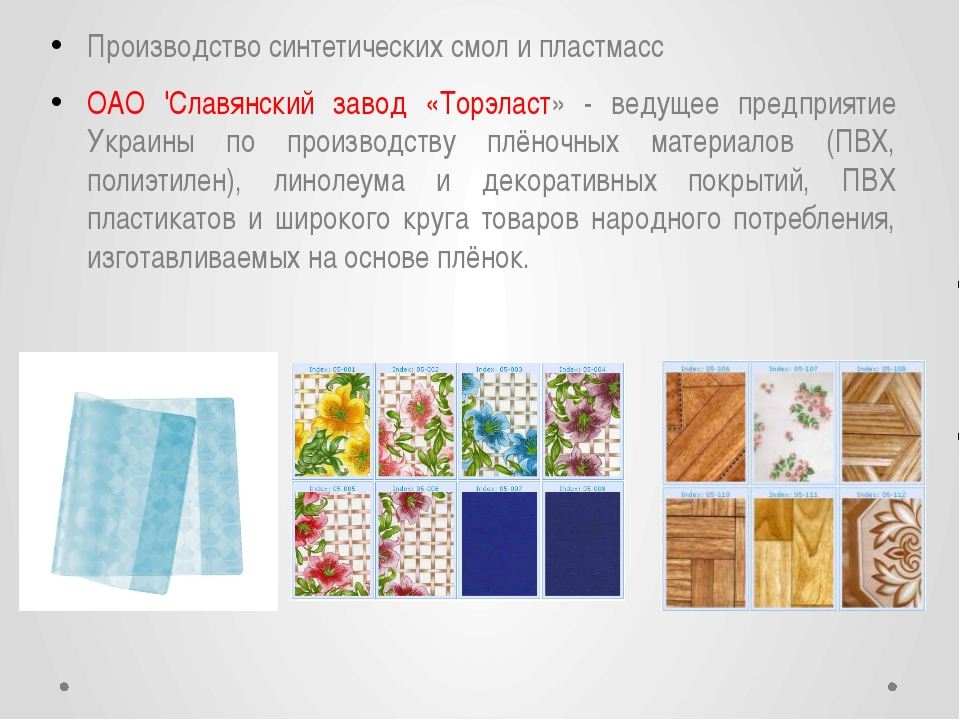 Производство синтетических смол и пластмасс ОАО 'Славянский завод «Торэласт»...