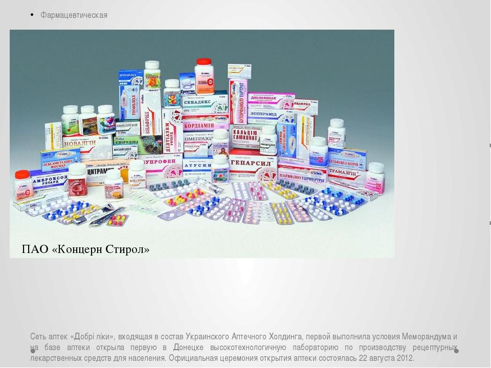 Фармацевтическая Сеть аптек «Добрі ліки», входящая в состав Сеть аптек «Добрі...