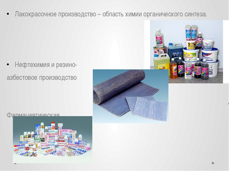 Лакокрасочное производство – область химии органического синтеза. Нефтехимия...
