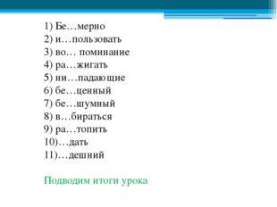 Домашнее задание Выучить правило на с. 30, упр. 445 или 444*