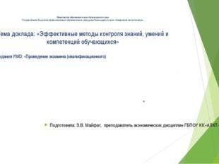 Министерство образования и науки Краснодарского края Государственное бюджетно