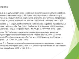 Список источников Лунев, В. В. Модульные программы, основанные на компетенция
