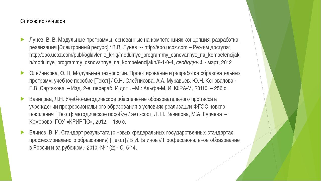 Список источников Лунев, В. В. Модульные программы, основанные на компетенция...
