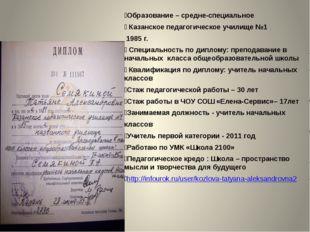 Образование – средне-специальное  Казанское педагогическое училище №1 1985