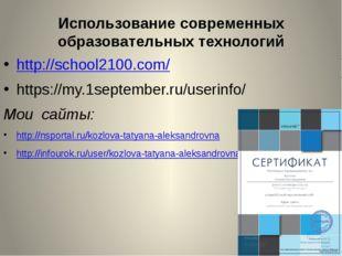 Использование современных образовательных технологий http://school2100.com/ h