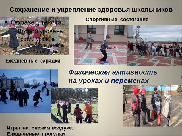 Сохранение и укрепление здоровья школьников Ежедневные зарядки Спортивные сос...
