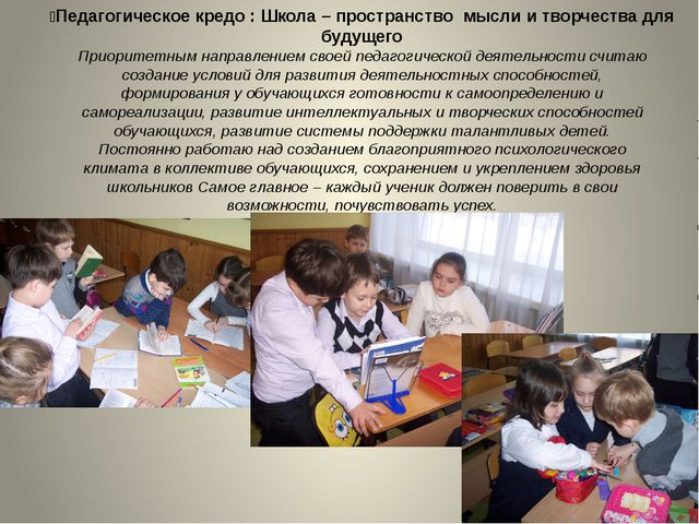 Педагогическое кредо : Школа – пространство мысли и творчества для будущего...