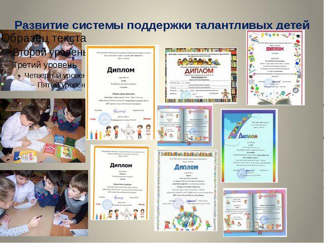 Развитие системы поддержки талантливых детей