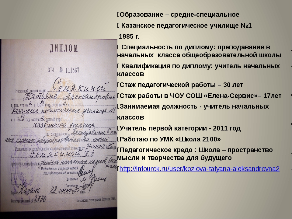 Образование – средне-специальное  Казанское педагогическое училище №1 1985...