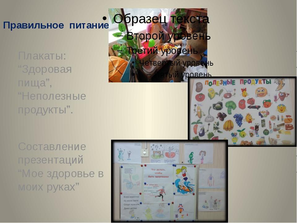 """Правильное питание Плакаты: """"Здоровая пища"""", """"Неполезные продукты"""". Составлен..."""